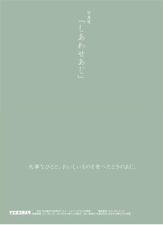 しあわせあじT.jpg